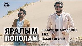 Эльбрус Джанмирзоев  feat. Фаган Сафаров – Пополам/Яралым (Премьера клипа, 2017)
