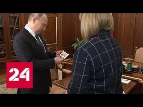 Памфилова вручила Путину новое президентское удостоверение - Россия 24