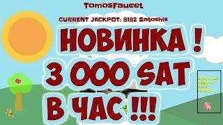 3000 В ЧАС !!!  - TomosFaucet - 3000 SATOSHI/HOUR !!! NEW !!!
