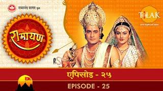 रामायण - EP 25 - जनक-वशिष्ठादि, राम-भरत-संवाद   पादुका प्रदान   भरत की बिदाई ।