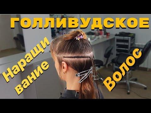 Этапы Голливудского наращивания волос.