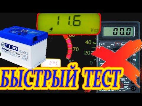 Как проверить аккумулятор БЕЗ ПРИБОРОВ ! САМАЯ ПРОСТАЯ ПРОВЕРКА АККУМУЛЯТОРА за 1 минуту!