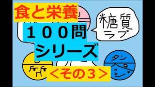 保育士試験【聞き流し】食と栄養 × 100問攻め (2020)その3