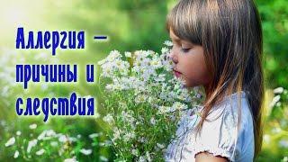 видео Пищевая аллергия у ребенка на яблочный сок. Пищевая аллергия. kalipso-vlg.ru, аллергия у малыша на яблочный сок