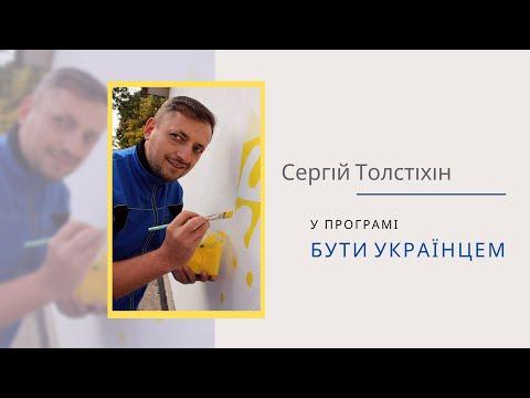 Бути українцем. Сергій Толстіхін