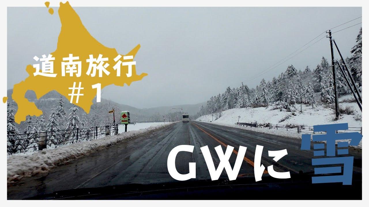 北海道、ゴールデンウィークなのに雪降った…。めざせ道南600キロの旅、初日は帯広|道南旅行#1