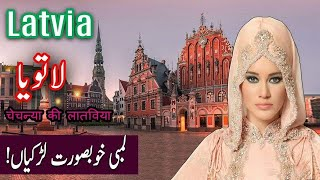 Travel To Latvia | History Documentary in Urdu And Hindi | Spider Tv | لاتویا کی سیر