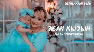 Асель Кадырбекова - Жан кызым / Жаны клип 2020