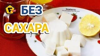 ЗЕФИР БЕЗ САХАРА - рецепт зефира - яблочный самбук - как сделать зефир дома(Скучаешь по десертам? Этот зефир можно ДАЖЕ НА СУШКЕ. Простой рецепт зефира. Минимум калорий. Сравните: В..., 2013-10-11T05:29:38.000Z)