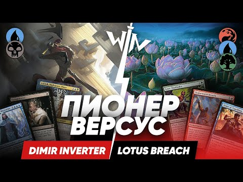 MTG версус Пионер Inverter Vs Lotus Breach Magic: The Gathering WinCondition Pioneer Versus