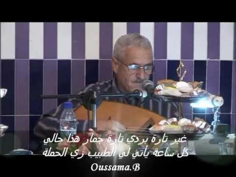 Amar ezzahi الزاهي في الطبيب عرف دايا والعلاج سومو غالي