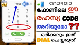 90% പേർക്കും അറിയാത്ത Mobile  tricks | Dail pad tricks [Malayalam]