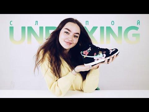 Слепой Unboxing выпуск с Алиной
