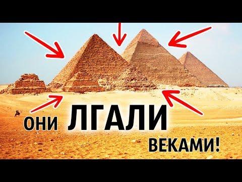 Настоящее Предназначение Пирамид