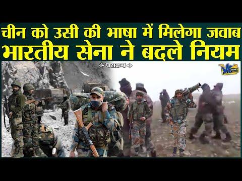 चीन को सबके सिखाने के लिए भारतीय सेना ने बदल दिए नियम!