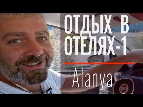 """видео: Начало стрима Аланья отдых в отелях. Призы подписчикам. Ответы на вопросы"""""""