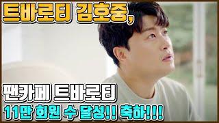 【ENG】트바로티 김호중, 팬카페 트바로티 드디어 11…