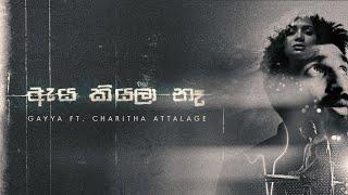 Gayya ft. Charitha Attalage - Aya Kiyala Naa (ඇයකියලානෑ)