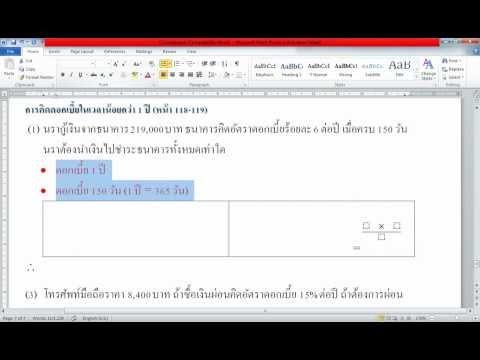 ป.6 บทที่11บทประยุกต์ หน้า118-119(part1)