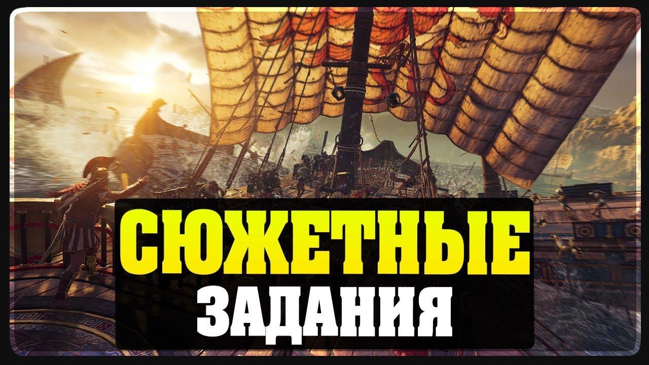 Assassin's Creed Odyssey - Сюжетные задания #14