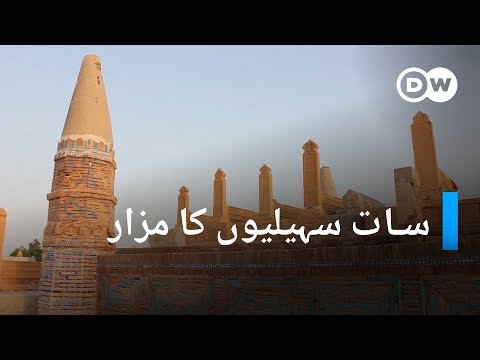 سات سہیليوں کا مزار | DW Urdu