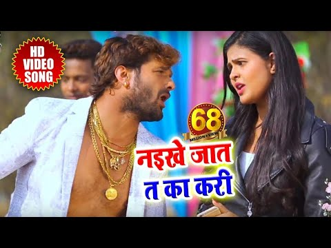 Khesari Lal Yadav & Chandani Singh का सुपरहिट गाना- Naikhe Jaat T Ka Kari -Bhojpuri Video Song 2018