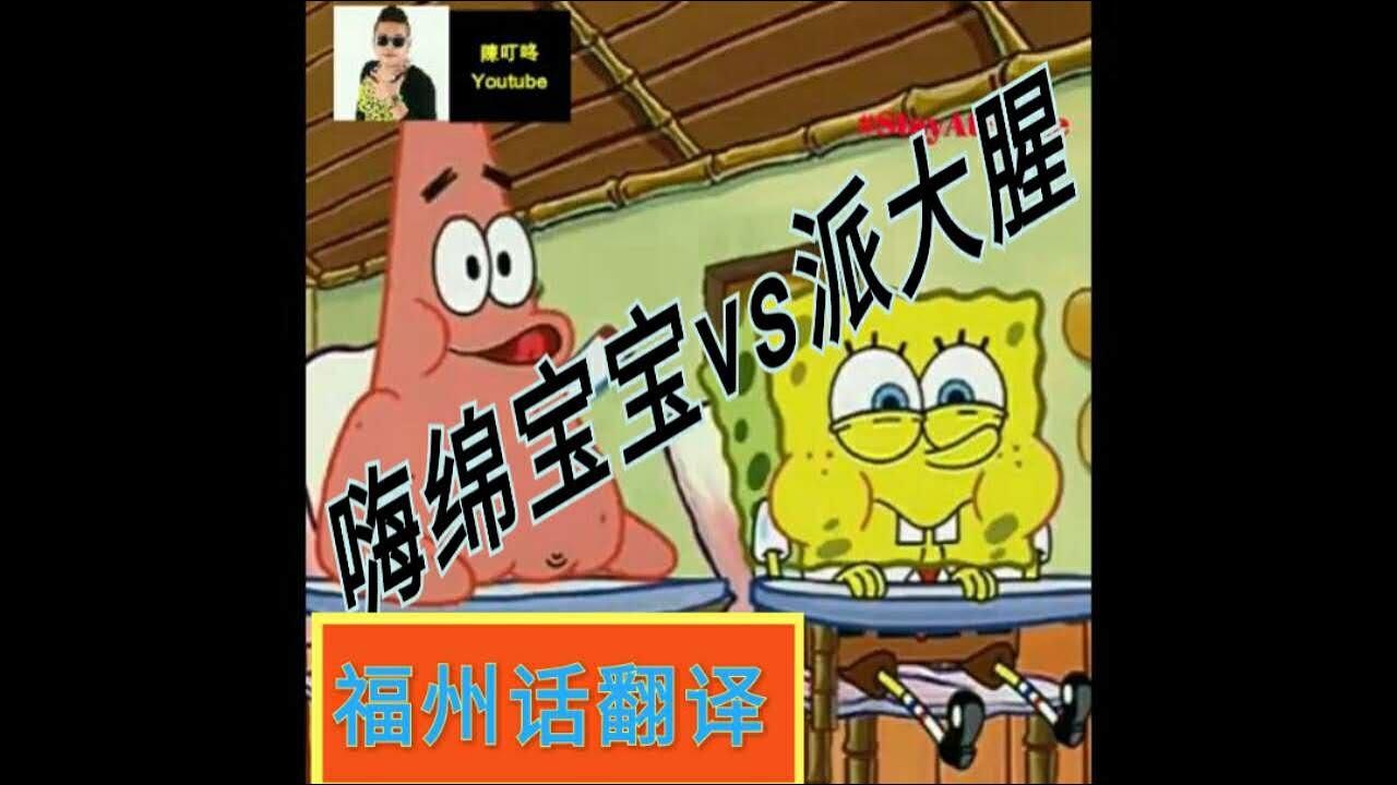 海綿寶寶福州話 | 福州話翻譯 | 配音秀 - YouTube
