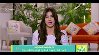 8 الصبح - د/ مصطفى البرغوثي : ما شهدناه أمس هو بداية إنتفاضة شعبية ثالثة في كل أنحاء فلسطين وستستمر