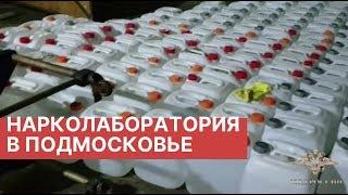 Нарколаборатория в Подмосковье. МВД ликвидировало крупнейшую нарколабораторию в Серпухове