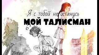 Грустный аниме клип- █  ТАЛИСМАН █