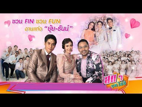 ชวน FIN ชวน FUN งานแต่ง ยุ้ย - ธันน์ | สดๆ บทไม่มี EP.77 | Ch7HD