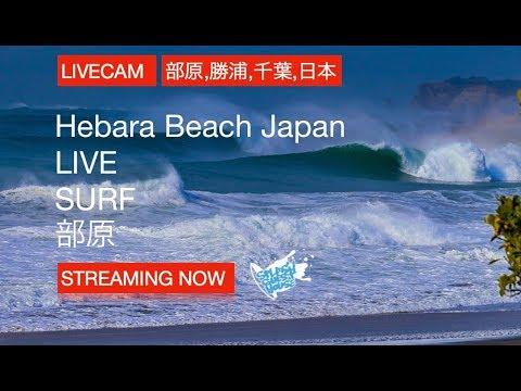 3月13日 部原海岸サーフィンライブカメラ (March 13th 2018) Hebara, Japan - Surf - Live Webcam