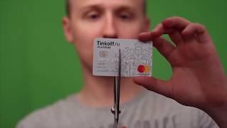 Тинькофф Банк -  Кредитные карты -  Поддержим NEMAGIA