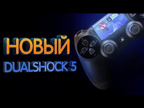 Dualshock 5 и