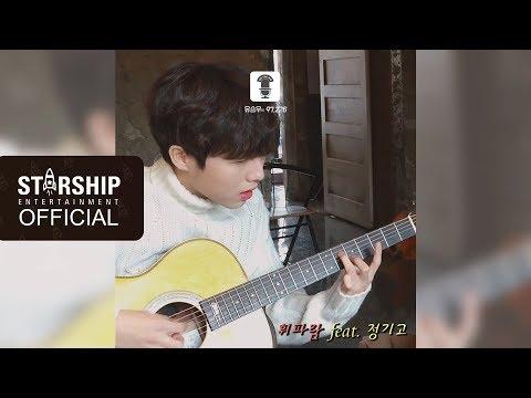 [유승우의 97.226] Isnt' She Lovely (Feat. 정기고)