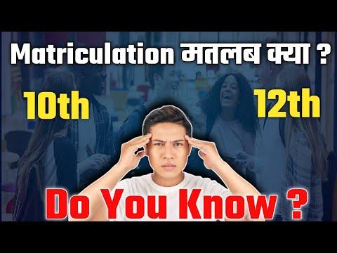 Matric pass meaning  मैट्रिक किस कक्षा को कहा जाता है ?  Matriculation kya  hota hai  full explained