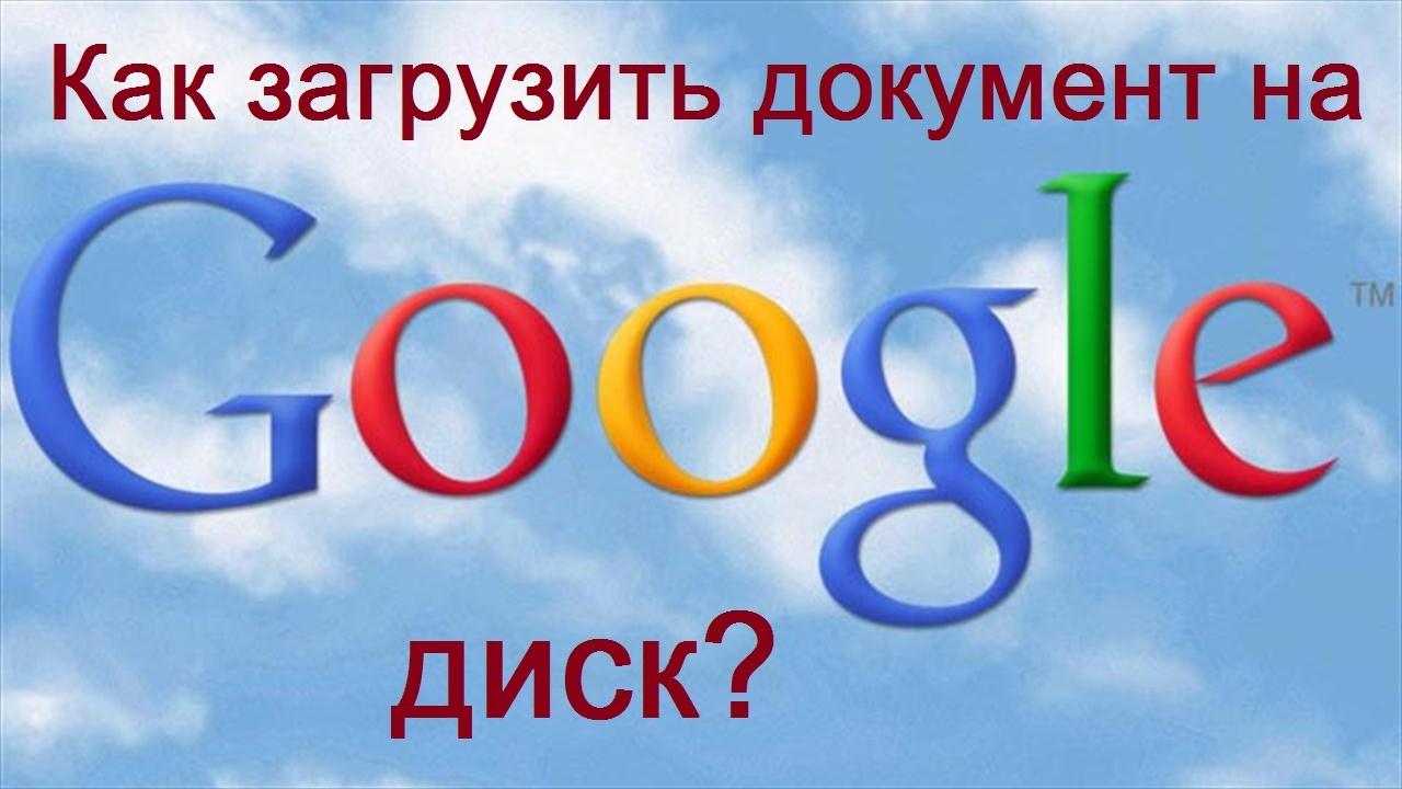 Как загрузить документ на гугл диск - YouTube