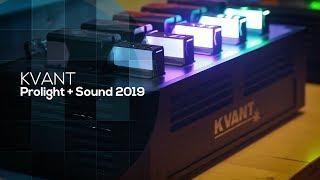 Kvant - troszkęo liderach laserów (Prolight+Sound 2019)