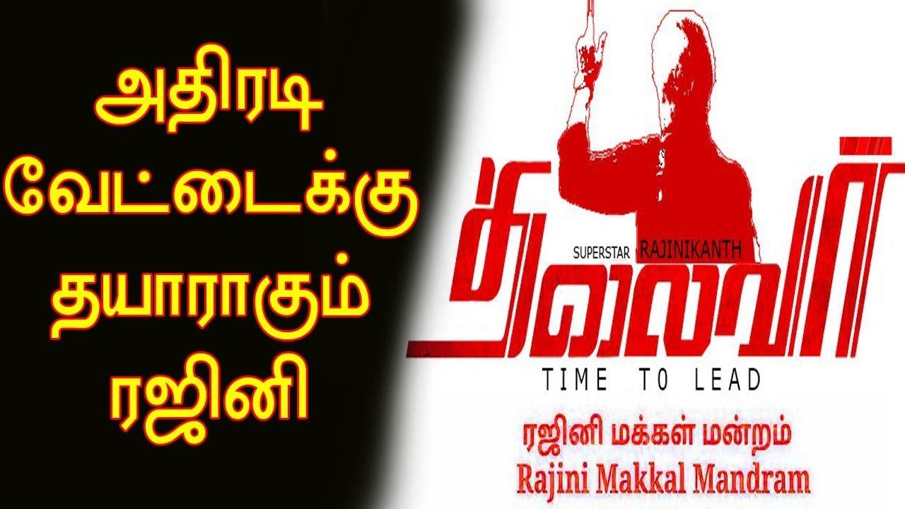 பா.ஜ.க வுடன் கூட்டணி நிச்சயம் கிடையாது - ரஜினி அதிரடி பேச்சு! நிர்வாகிகள் மகிழ்ச்சி #Rajinikanth
