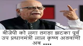 BJP faces strong blow to former Deputy Prime Minister LK Advani now-SBT