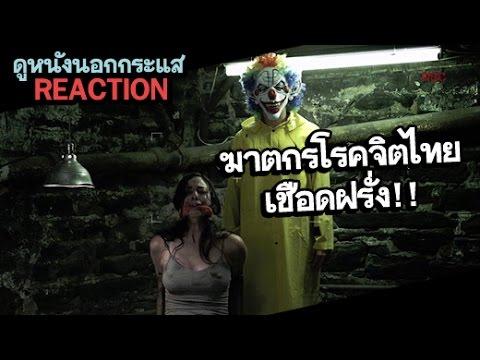 คุยตัวอย่างหนัง สยามยิ้มสยอง!! Land of smiles movie REACTION