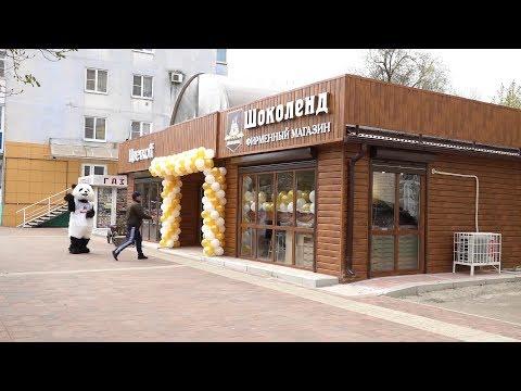 В Невинномысске открылся новый фирменный магазин ООО «Шоколенд»