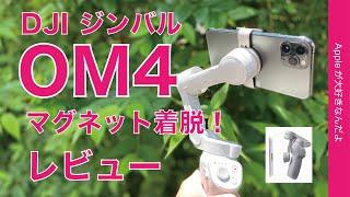 新製品!DJIのスマホジンバル「OM4」をiPhone 11 Proで試す・マグネット着脱や歩行時手振れ補正はどんな感じ?OSMO Mobile3とも比較