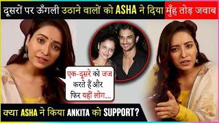 Asha Negi Shocking Reaction On TROLLS   Supports Ankita Lokhande
