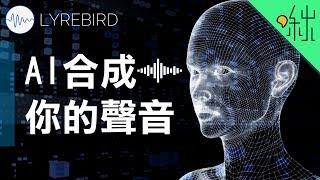 用AI合成出你的虛擬聲音! LYREBIRD網站實測! | 啾啾鞋