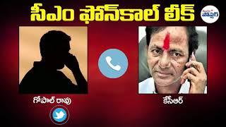 Call Record: సీఎం కెసిఆర్ ఫోన్ సంభాషణ , CM KCR Phone Call Leak || Telangana Poster