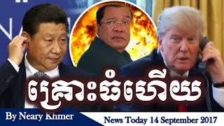 គ្រោះធំហើយ,Khmer hot news,Khmer breaking news, Cambodia Politics News,Cambodia News,By Neary khmer