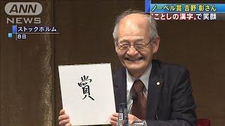 """ノーベル化学賞の吉野彰さん """"今年の漢字""""は?(19/12/09)"""