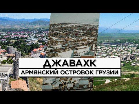 ДЖАВАХК/Армянский островок Грузии/HAYK-media