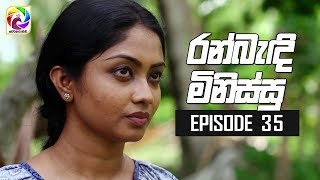 Ran Bandi Minissu Episode 35 || 03rd JUNE 2019 Thumbnail
